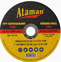 Зачистные (шлифовальные) круги для стали ATAMAN 1 14А 150х6,0х22,23 F24-46 80м/с КРАТНО 5 ШТ.