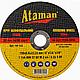 Зачистные (шлифовальные) круги для стали ATAMAN 1 14А 150х6,0х22,23 F24-46 80м/с КРАТНО 5 ШТ., фото 3