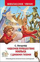 Чудесное путешествие Нильса. Лагерлёф С. Внеклассное чтение.