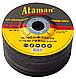 Зачистные (шлифовальные) круги для стали ATAMAN 27 14А 125х6,0х22,23 КРАТНО 5 ШТ., фото 2