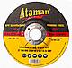 Зачистные (шлифовальные) круги для стали ATAMAN 27 14А 125х6,0х22,23 КРАТНО 5 ШТ., фото 3