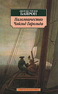 Паломничество Чайльд Гарольда. Дж. Г. Байрон