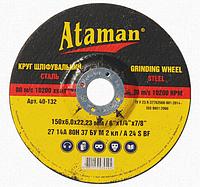 Зачистные (шлифовальные) круги для стали ATAMAN 27 14А 150х6,0х22,23 КРАТНО 5 ШТ.