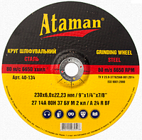 Зачистные (шлифовальные) круги для стали ATAMAN 27 14А 230х6,0х22,23 80м/с КРАТНО 5 ШТ.