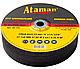 Зачистные (шлифовальные) круги для стали ATAMAN 27 14А 230х6,0х22,23 80м/с КРАТНО 5 ШТ., фото 4