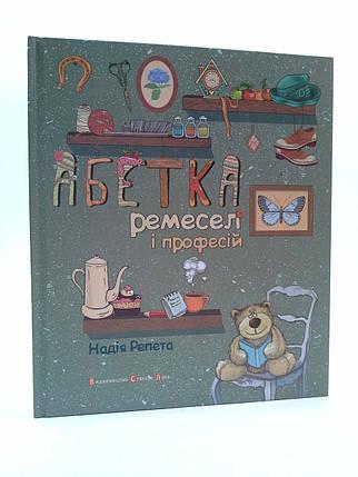 Абетка ремесел і професій Репета Видавництво Старого Лева, фото 2
