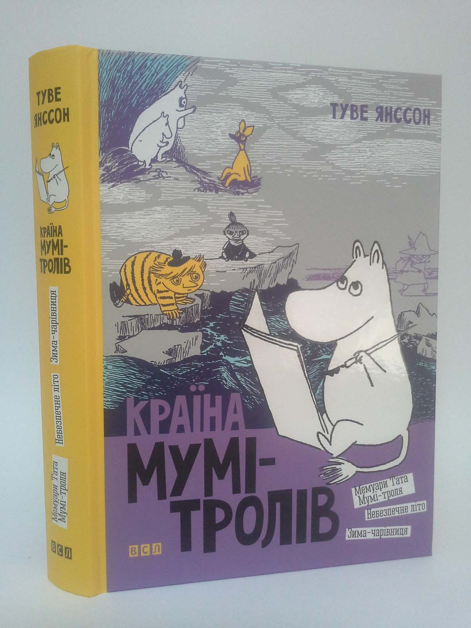 Країна Мумі Тролів Книга друга Янсcон Видавництво Старого Лева
