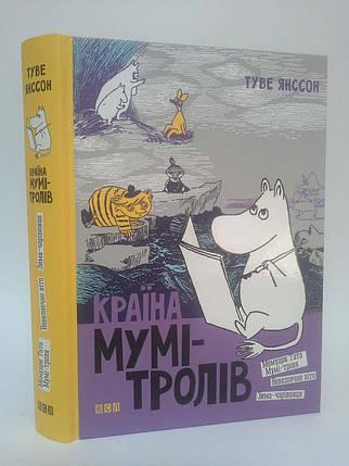 Країна Мумі Тролів Книга друга Янсcон Видавництво Старого Лева, фото 2