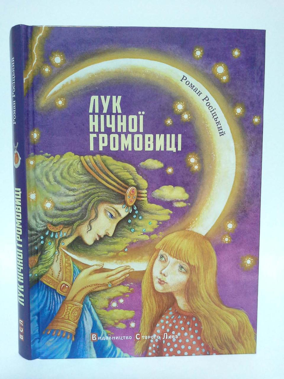 Цибуля нічної громовиці Росіцький Видавництво Старого Лева