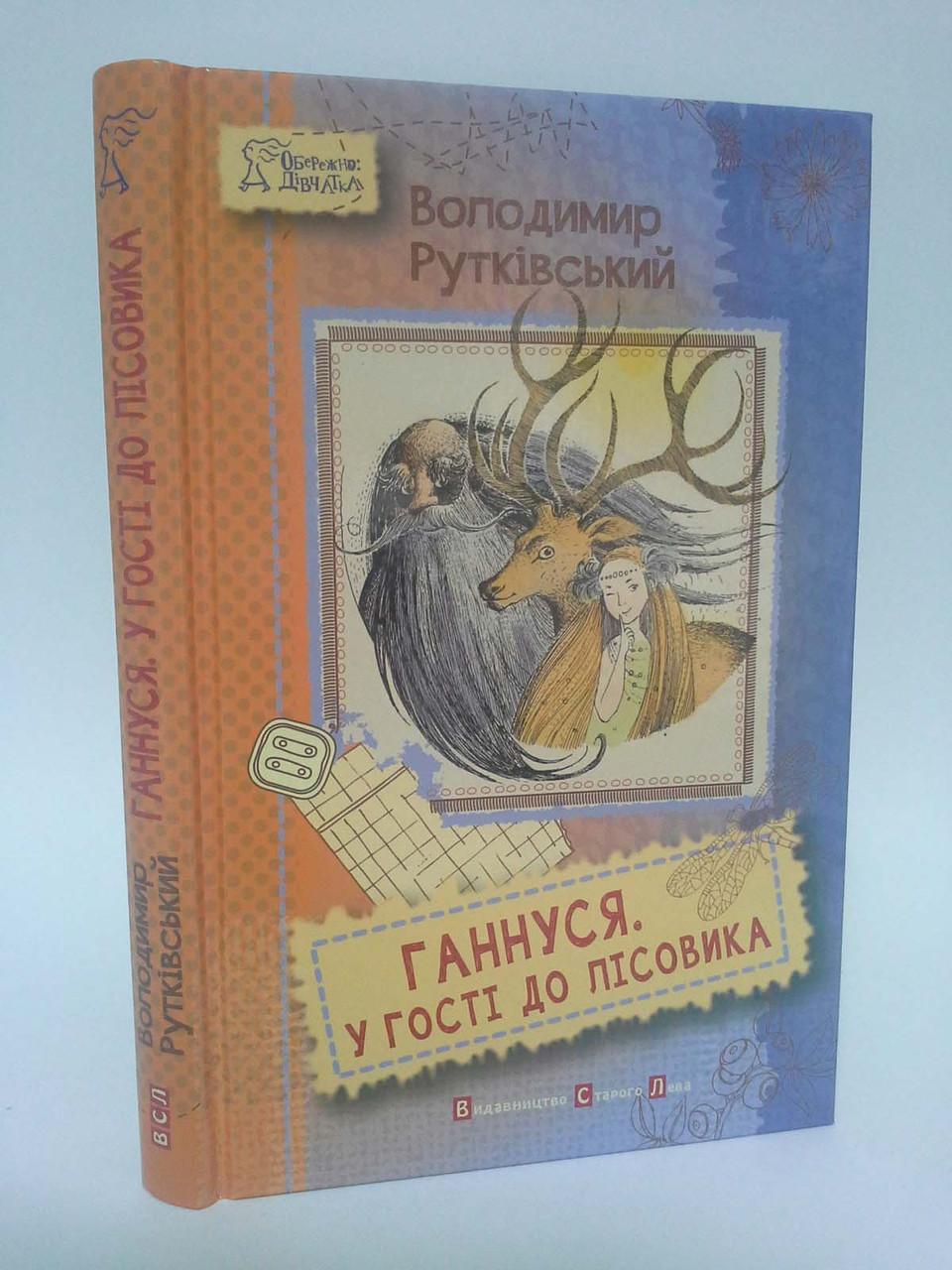 Ганнуся У гості до лісовика Рутківський Видавництво Старого Лева