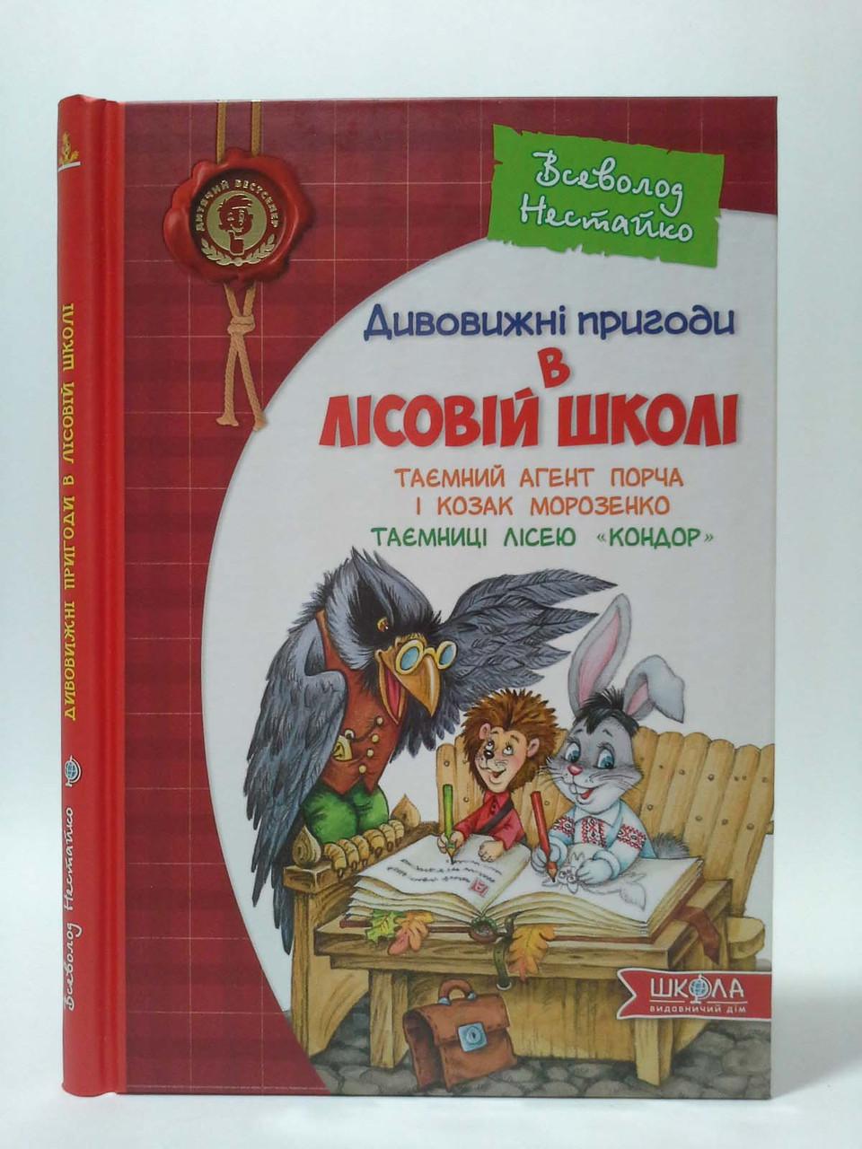 """Дивовижні пригоди в лісовій школі. Таємний агент Порча і козак Морозенко. Таємниця лісею """"Кондор"""". В.Нестайко"""