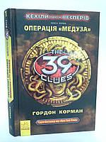 Ранок 39 ключів Кехіли проти Весперів книга 1 Операція Медуза