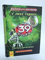Ранок 39 ключів Кехіли проти Весперів книга 3 У лиху годину