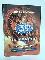 Ранок 39 ключів книга 5 Чорне коло Ріордан