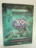 Ранок 39 ключів книга 6 На глибині Ріордан
