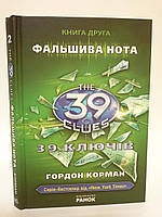 Ранок 39 ключів книга 2 Фальшива нота Корман