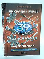 Ранок 39 ключів книга 3 Викрадач мечів Леранжіс