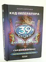 Ранок 39 ключів книга 8 Код імператора Корман