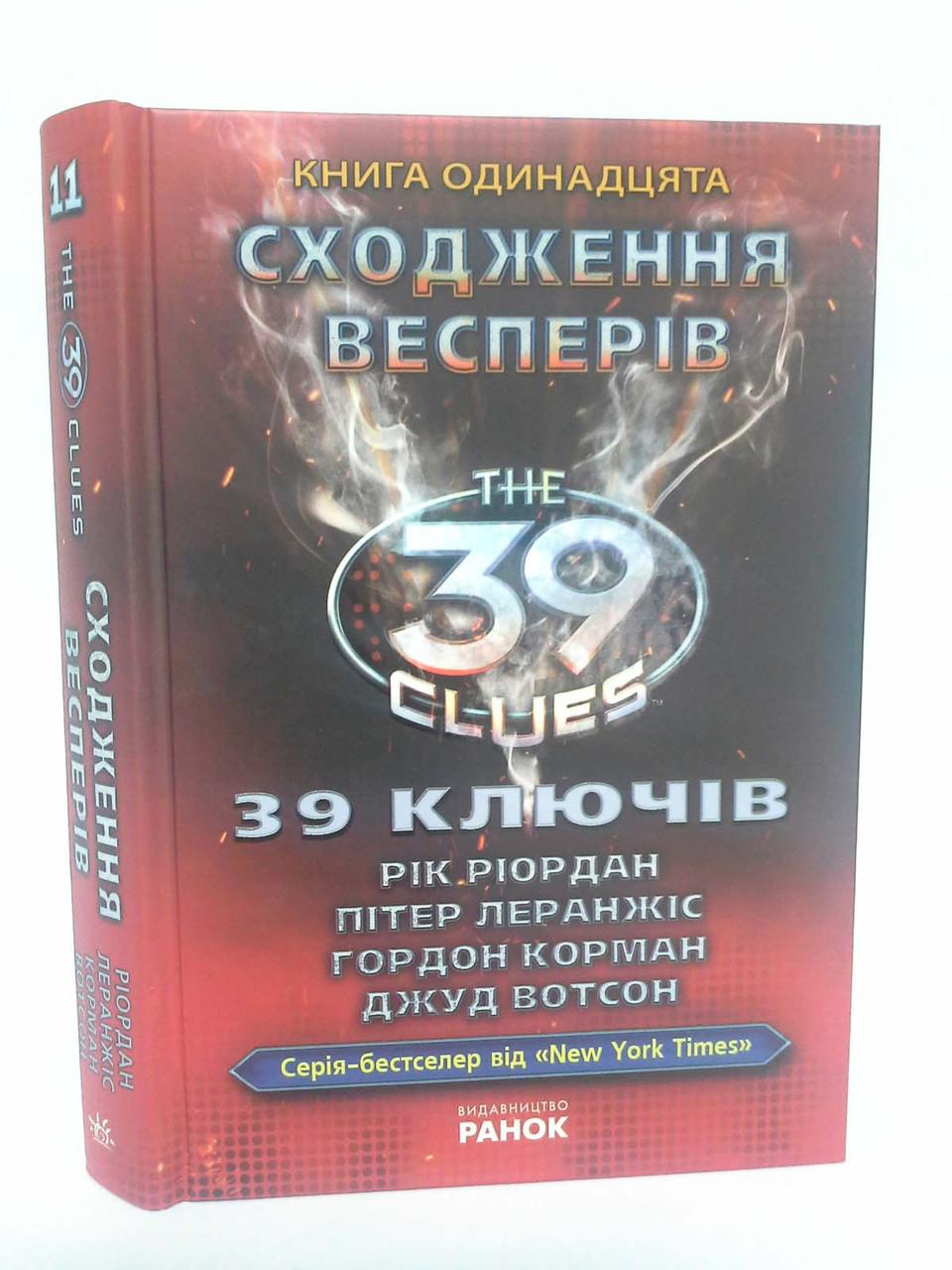 Ранок 39 ключів книга 11 Сходження Весперів Ріордан