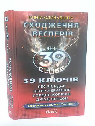Ранок 39 ключів книга 11 Сходження Весперів Ріордан, фото 2