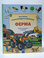 Ранок Моя перша Енцеклопедія в картинках Ферма Узнай рассмотри и запомни РУС