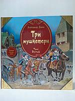 Ранок Світова класика дітям Дюма Три мушкетери