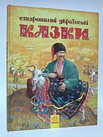 Ранок Старовинні українські казки