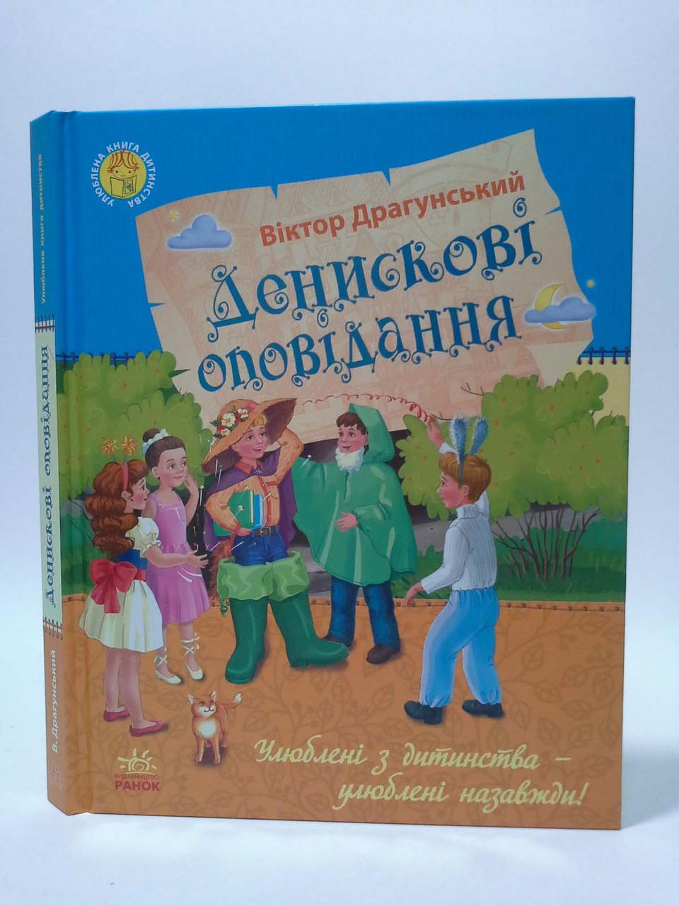 Ранок Денискові оповідання Улюблена книга дитинства