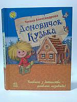 Ранок Домовичок Кузька Улюблена книга дитинства
