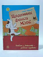Ранок Щоденник фокса Міккі Улюблена книга дитинства