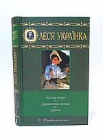 Книжковий клуб Шедеври Українка Лісова пісня Драматичні поеми Лірика