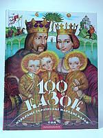 Аба ба га ла ма га 100 казок 1-й том Найкращі українські народні казки Малкович