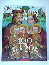 100 казок 1-й том Найкращі українські народні казки Малкович Абабагаламага