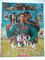 Аба ба га ла ма га 100 казок 3-й том Найкращі українські народні казки Малкович