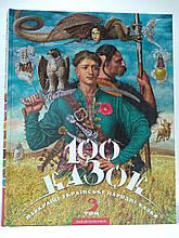 100 казок 3-й том Найкращі українські народні казки Малкович Абабагаламага