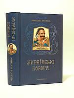 Аба ба га ла ма га Гоголь Українські повісті