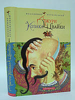 Аба ба га ла ма га Рутківський Джури Козака Швайки книга 1