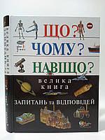 Країна мрій А та Е Що Чому Навіщо Велика книга запитань та відповідей