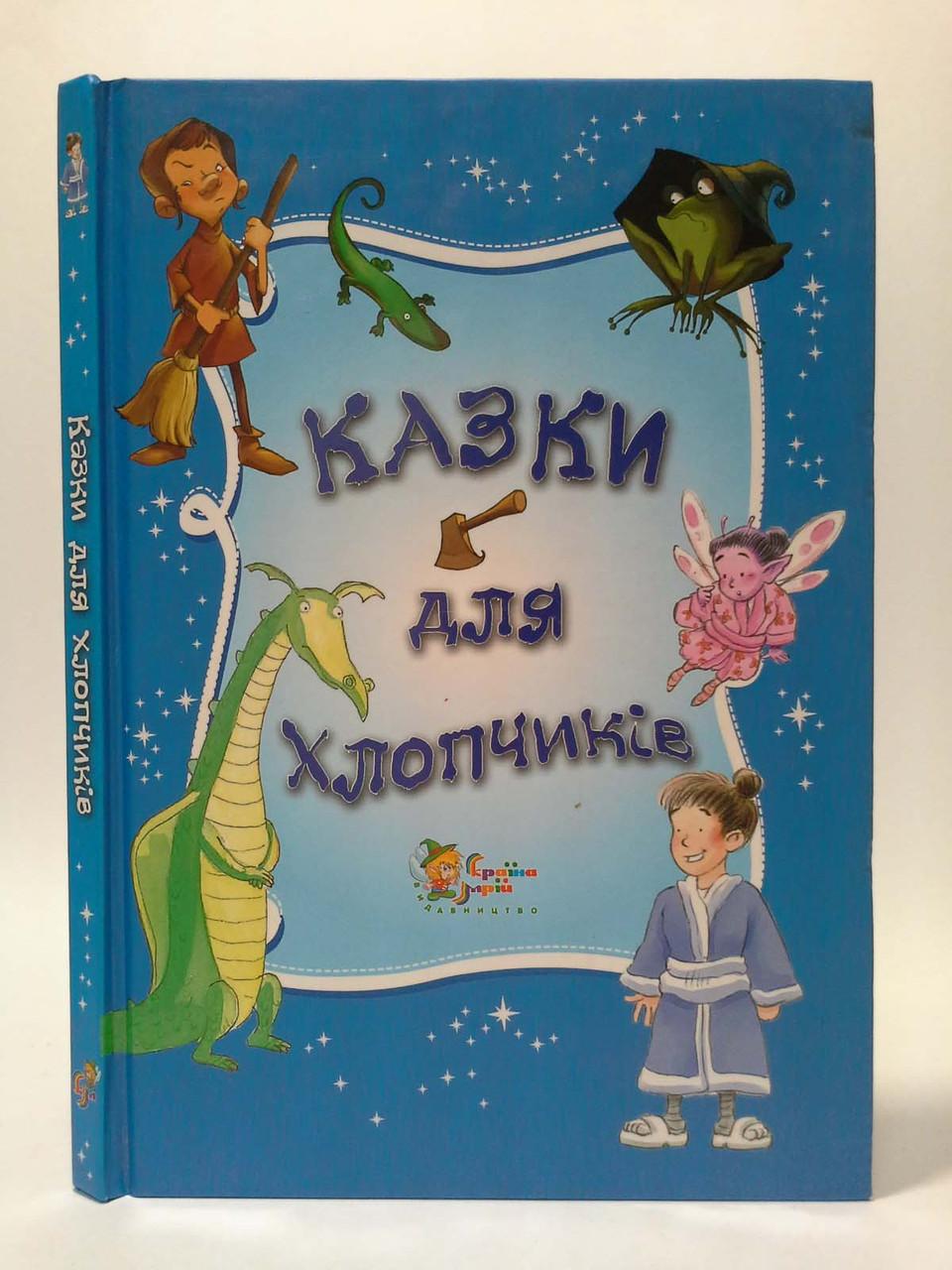 Країна мрій ДИТ Казки для хлопчиків