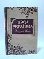 Країна мрій Духовні джерела Українка Вибрані твори