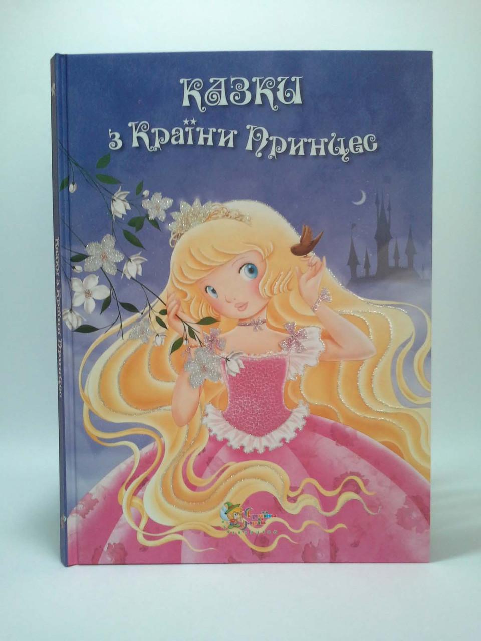 Країна мрій ЗК Казки з Країни Принцес