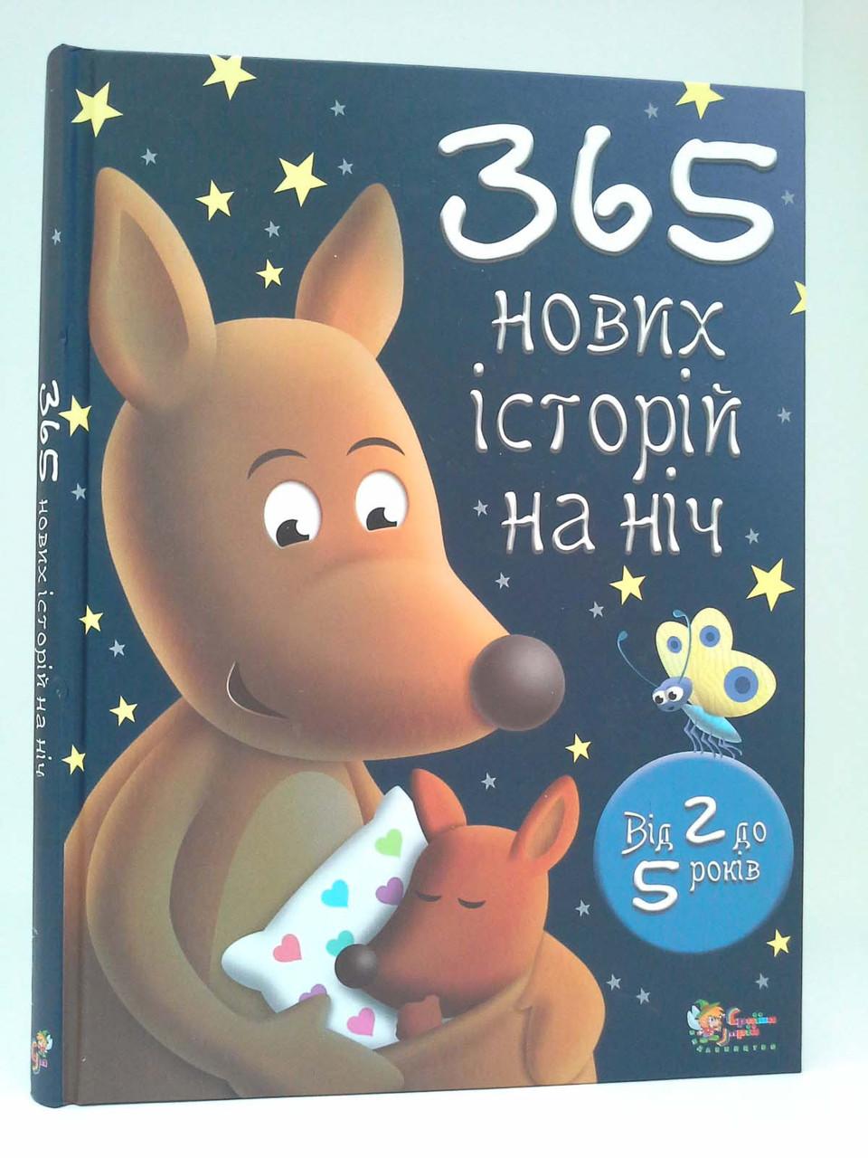 Країна мрій ЗК 365 нових історій на ніч Від 2 до 5 років