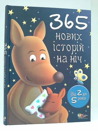 Країна мрій ЗК 365 нових історій на ніч Від 2 до 5 років, фото 2