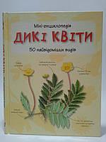 Країна мрій Міні Енцеклопедія Дикі квіти 50 найвідоміших видів