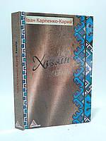 Аргумент УКЛ Карпенко-Карий Хазяїн Українська класична література