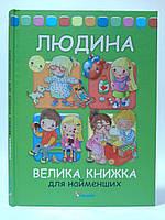 Пелікан Енц для детей Людина Велика книжка для найменших