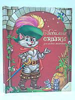 Пелікан Подарок Любимые сказки для самых маленьких