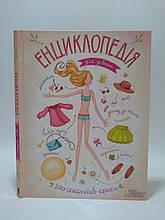 Енциклопедія для дівчат 100 секретів краси Харт-Девіс Книжковий клуб