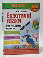 Книжковий клуб Екзотичні птахи Яскраве царство пернатих