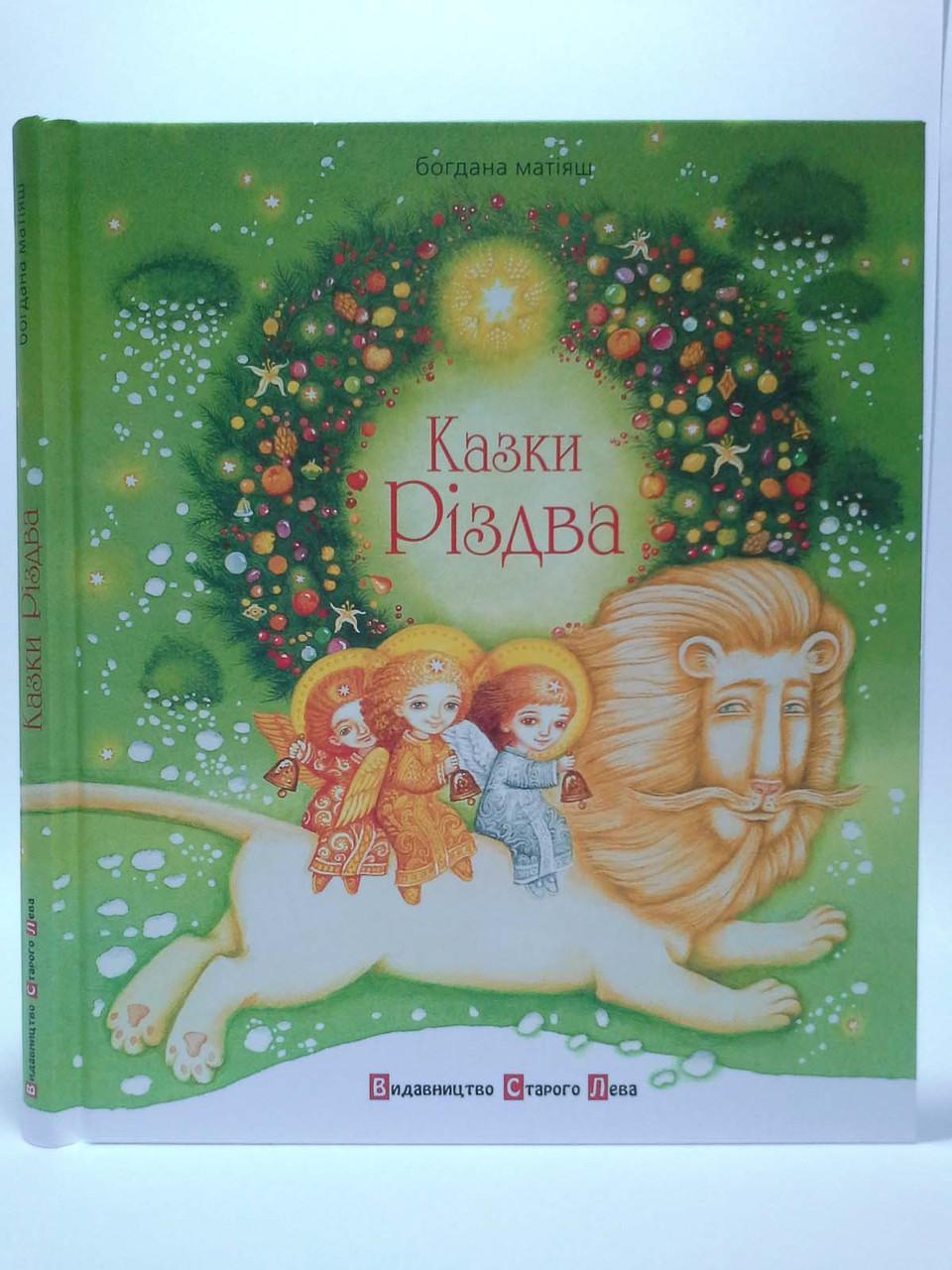 Казки Різдва Матіяш Видавництво Старого Лева